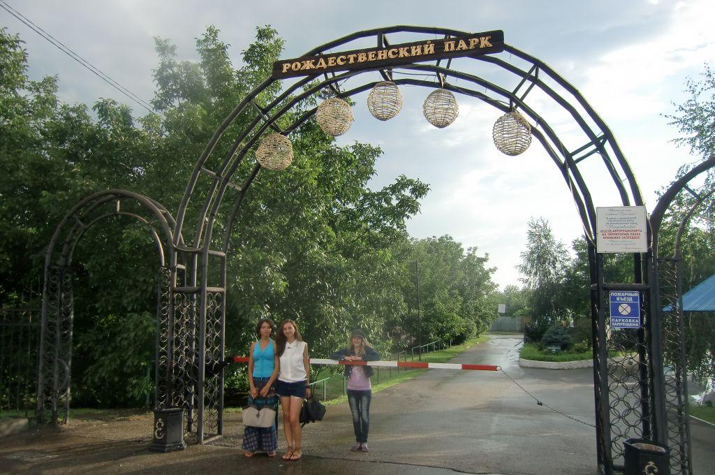 краснодар рождественский парк фото